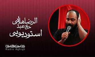 مداحی های استودیویی حاج عبدالرضا هلالی
