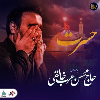 شب های دلتنگی | حسرت | حاج محسن عرب خالقی