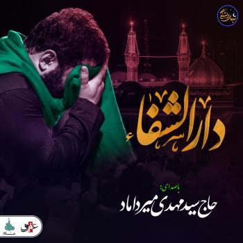شب های دلتنگی | دارالشفا | حاج سید مهدی میرداماد