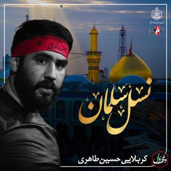 ویدئو  وقف دل | نسل سلمان کربلایی حسین طاهری