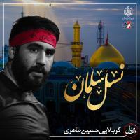 وقف دل | نسل سلمان | کربلایی حسین طاهری