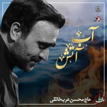 ویدئو وقف دل | آب آتش | حاج محسن عربخالقی