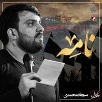 وقف دل | نامه | کربلایی سجاد محمدی