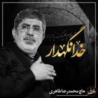 وقف دل | خدانگهدار | حاج محمد رضا طاهری