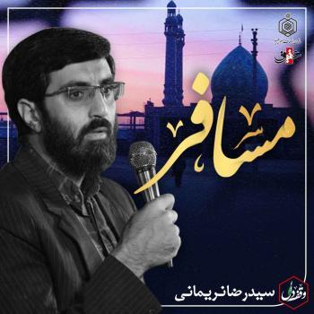 وقف دل | مسافر | کربلایی سید رضا نریمانی