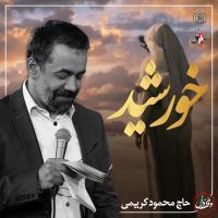 وقف دل | خورشید | حاج محمود کریمی
