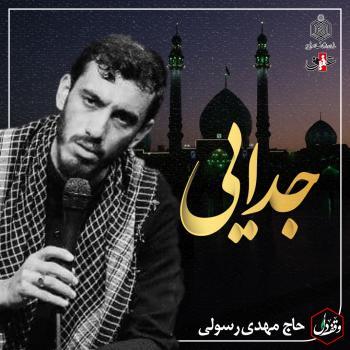 ویدئو وقف دل   جدایی   حاج مهدی رسولی