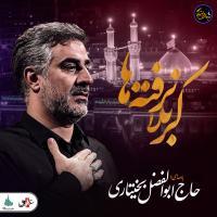 شب های دلتنگی | کربلا نرفته ها | حاج ابوالفضل بختیاری