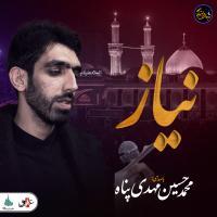 شب های دلتنگی | نیاز | محمد حسین مهدی پناه