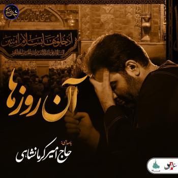 شب های دلتنگی | آن روزها | حاج امیر کرمانشاهی