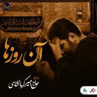 ویدئو شب های دلتنگی | آن روزها | حاج امیر کرمانشاهی