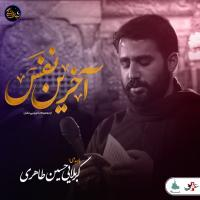 شب های دلتنگی | آخرین نفس | کربلایی حسین طاهری