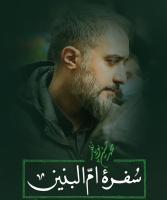 ویدئو سفره حضرت ام البنين (س)