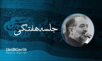 جلسه هفتگی هیئت رزمندگان مکتب الحسین (ع) | 17 بهمن| 99