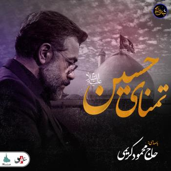 ویدئو شب های دلتنگی | تمنای حسین | حاج محمود کریمی