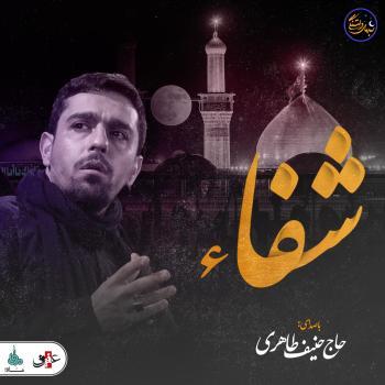 ویدئو شب های دلتنگی | شفا | حاج حنیف طاهری