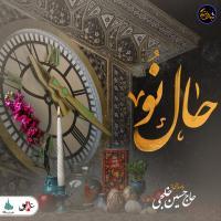 شب های دلتنگی | حال نو | حاج حسین خلجی