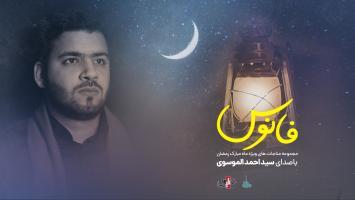 مجموعه فانوس با صدای سید احمد الموسوی