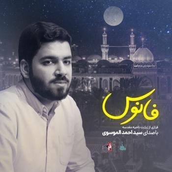 مجموعه فانوس / زیارت  ناحیه مقدسه/ سید احمد الموسوی