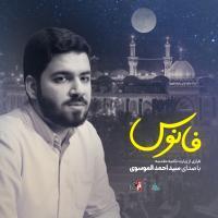 مجموعه فانوس / زیارت ناحیه مقدسه / سید احمد الموسوی