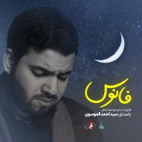 مجموعه فانوس / دعای ابوحمزه ثمالی / سید احمد الموسوی
