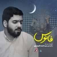 مجموعه فانوس / دعای عرفه/ سید احمد الموسوی