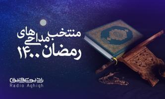 منتخب مداحی های رمضان 1400