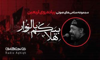اربعین|حاج محمودکریمی