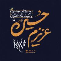 حی علی الحسین