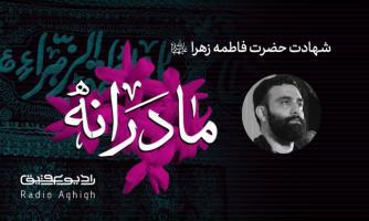 هیئت بین الحرمین طهران|25 دی|99
