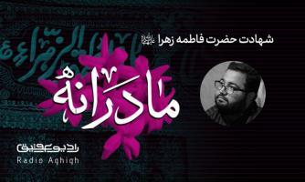 هیئت ابن الرضا |28 دی|99