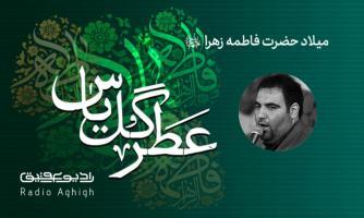 هیئت انصارالحجه (عج) |14 بهمن|99