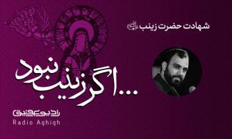 هیئت نور الرضا (ع)|7 اسفند|99