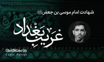 هیئت عبدالله بن الحسن(ع)| 18 اسفند |99