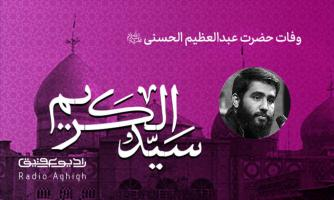 محبان الصادق (ع) | 4 خرداد | 1400