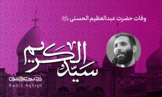 حسینیه شهدا | 6 خرداد | 1400