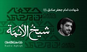 ریحانه الحسین (ع) | 15 خرداد | 1400