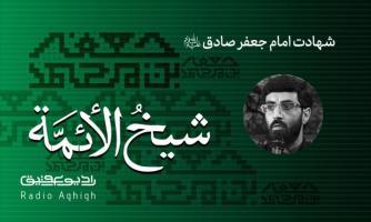 فدائیان حسین اصفهان | 15 خرداد | 1400
