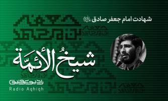 هیئت صاحب العصر (عج) | 15 خرداد | 1400