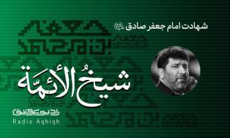 حسینیه شهدا | 17 خرداد | 1400