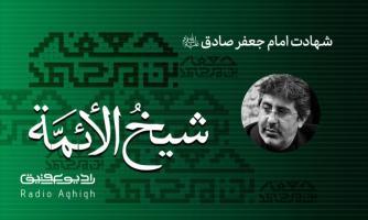مکتب الزهرا(س) | 15 خرداد | 1400