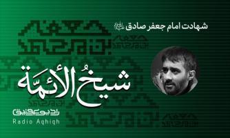 ریحانه النبی | 16 خرداد | 1400