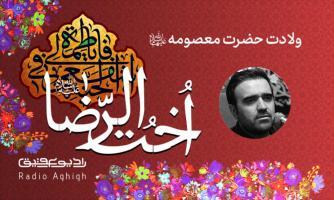 بیت العباس (ع) | 21 خرداد | 1400