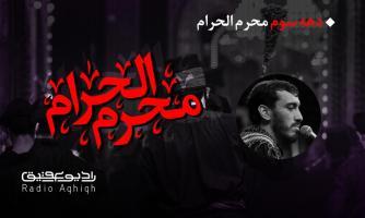 بیت العباس (ع) | 11 شهریور | 1400