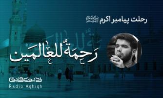 آیین حسینی | 13 مهر | 1400