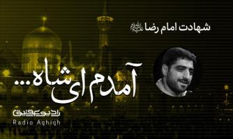 ریحانه الحسین (ع) | 14 مهر | 1400