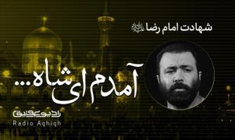 هئیت علمدار مشهد الرضا (ع) | 14 مهر | 1400