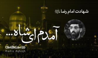 فدائیان حسین اصفهان | 14 مهر | 1400