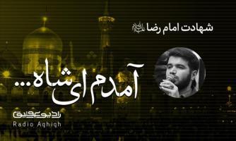 آیین حسینی | 14 مهر | 1400