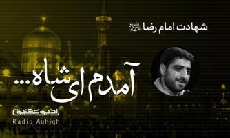 ریحانه الحسین (ع) | 15 مهر | 1400